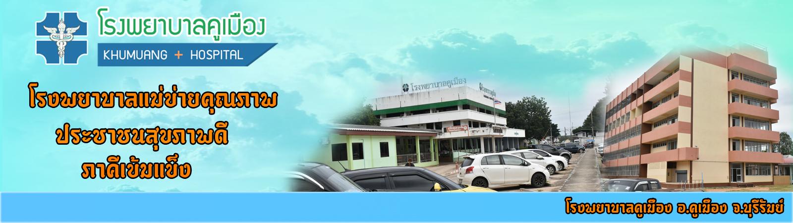 โรงพยาบาลคูเมือง